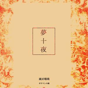 「夢十夜」(刀剣乱舞・文学パロ再録)