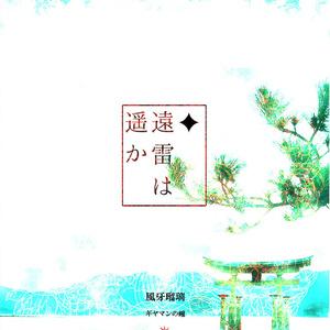 遠雷は遥か【石切丸・源氏勢中心・夏コミ新刊】