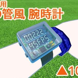 VRChat用 VFD管風 腕時計