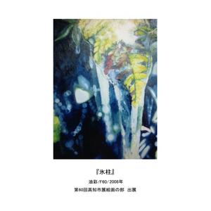 Miku Nagano ポートフォリオ