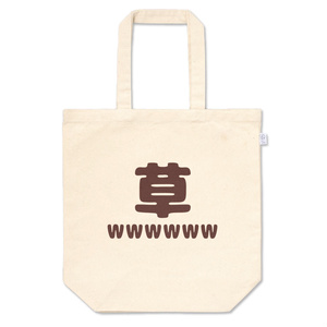 草wwwwww トートバッグ
