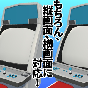 【3Dモデル】オリジナル対面筐体「STRATO VILLAGE」