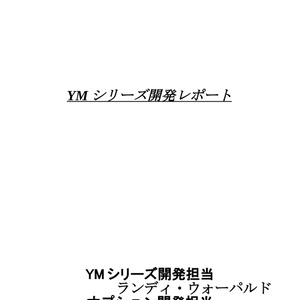 YMシリーズ開発レポート+開発史