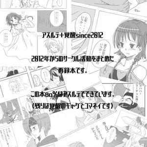 アスルテ+覚醒再録since2012