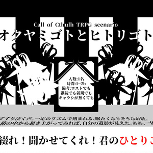 【CoCシナリオ】オクヤミゴトとヒトリゴト