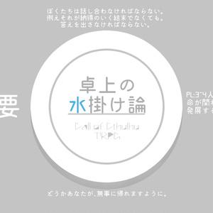 【CoCシナリオ】卓上の水掛け論