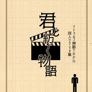 【CoCシナリオ集】君と紡ぐ物語
