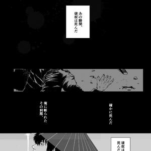 【10/14スパーク新刊】土鴨【全年齢】