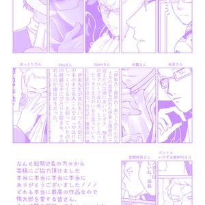 【10/14スパーク】鴨太郎中心オールキャラ【全年齢】