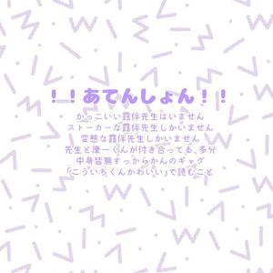 【スパザワ新刊】露康四コマ本