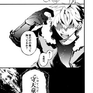 【妖怪】鬼の右腕①【バトルアクション】