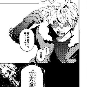 【電子版】鬼の右腕①【妖怪バトルアクション】