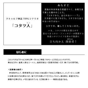 シナリオ「コタツ人」【クトゥルフ神話TRPG】