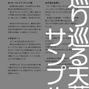 シナリオ「巡り巡る天幕」【クトゥルフ神話TRPG】
