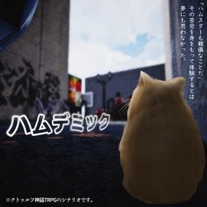 シナリオ「ハムデミック」【クトゥルフ神話TRPG】