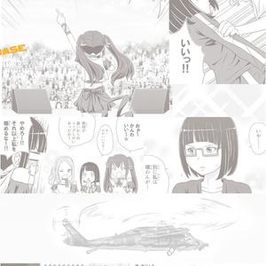 蒼空はるか3 宇都宮航空祭(デジタル / PDF版)