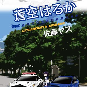 蒼空はるか4 五人目のつばさ(デジタル / PDF版)