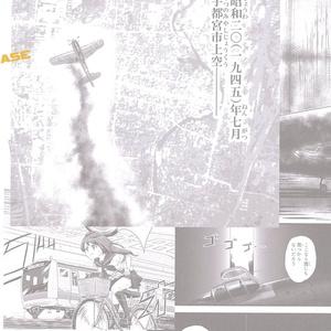 蒼空はるか1 疾風を宇都宮の空へ!(デジタル / PDF版)
