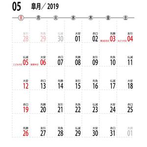 2019年カレンダー文字素材(六曜祝日入)aiデータ