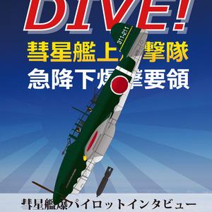 DIVE!元彗星艦爆パイロット大野善也氏インタビュー(デジタル / PDF版)