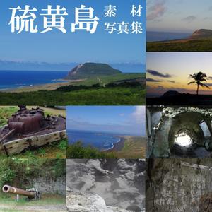 硫黄島(素材・写真集)