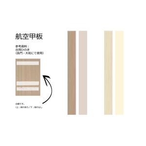 艦船・航空甲板 木材素材データ(ai型式)