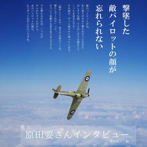 敵パイロットの顔が忘れられない~ゼロ戦パイロット 原田要さんのお話し(PDF版)