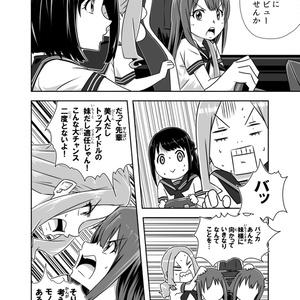 蒼空はるか5 コンタクト!(デジタル / PDF版)