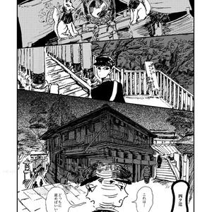 漫画「いなり」