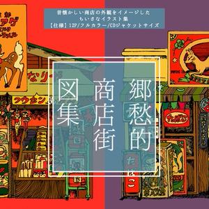 イラスト集「郷愁的商店街図集」