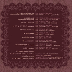 monochrome-coat feat.めらみぽっぷ『Memorial』(APOLLO特別価格¥1,250/※Shop通常価格¥1,430)