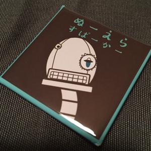 Nu Eraジャケット缶バッチ(ちょこSODA味)