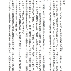 【無料公開】フィニクスフヴォースト 艦船少女販売処