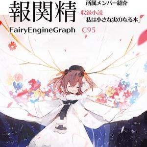 妖精機関広報C95・収録短編