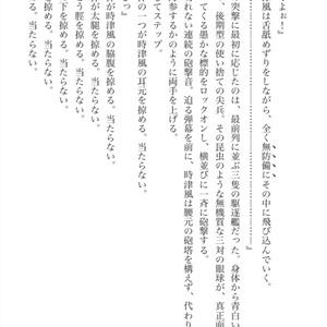 心造少女3