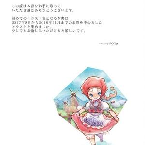 ATELIER INOYA【イラスト集】