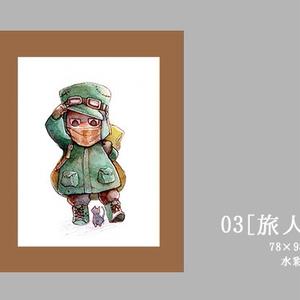 【複製原画】旅人シリーズ