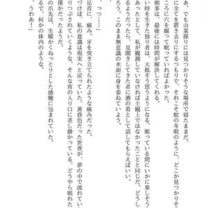 封獣ぬえは嘘が怖い epub版【無料】