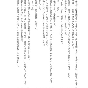 東風谷早苗は神が怖い DL版