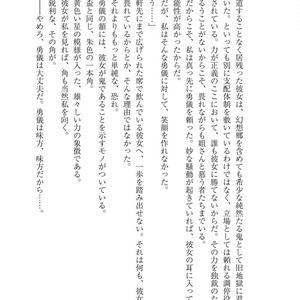 黒谷ヤマメは病が怖い DL版