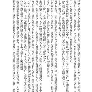 藤原妹紅は死が怖い DL版