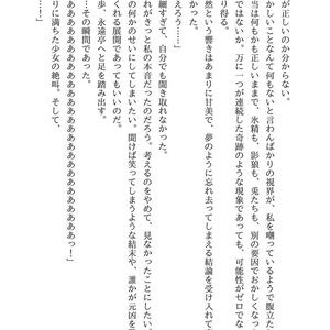 鈴仙・優曇華院・イナバは視が怖い DL版