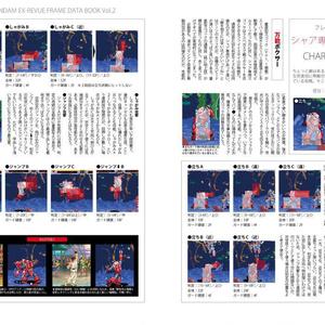 【あんしんBOOTHパック】機動戦士ガンダムEX-REVUEフレームデータブックVol.2