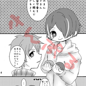 【あんスタ】おまんじゅうといっしょぐらし!