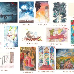 ちぃかま族。ポストカード(全14種)