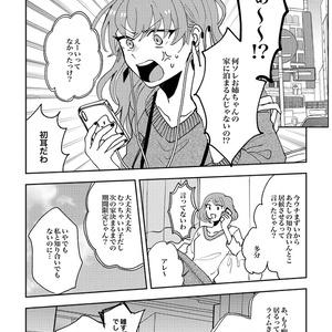 【−100円】お姉ちゃんが好きな人【PDF】