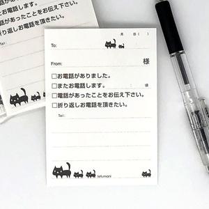 黒ネコ 電話伝言メモ(あんしんBOOTHパック(匿名)で自宅から発送【送料一律370円】)