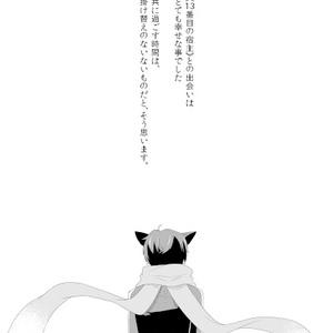 銀猫に花束を