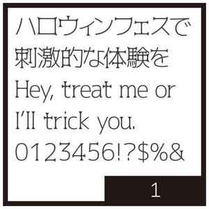 TK-飴鞭ゴシック-1