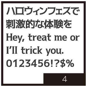 TK-飴鞭ゴシック-4